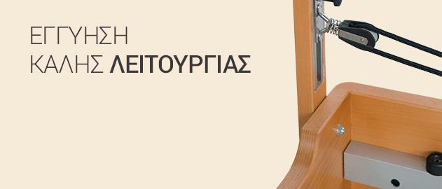 ΕΓΓΥΗΣΗ ΚΑΛΗΣ ΛΕΙΤΟΥΡΓΙΑΣ